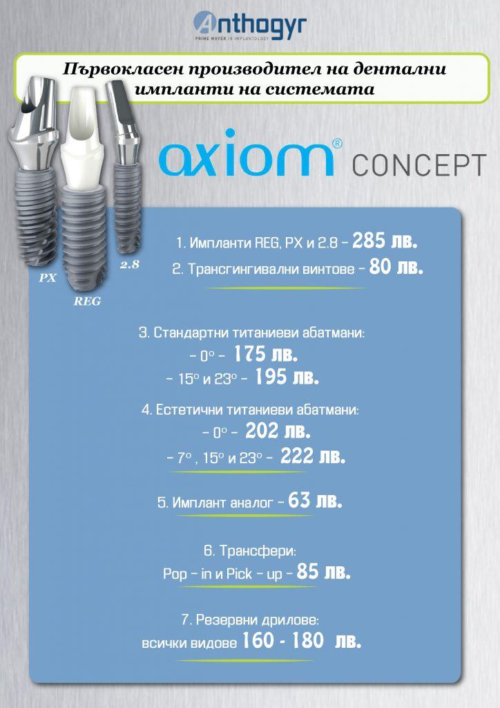Axiom Concept-01